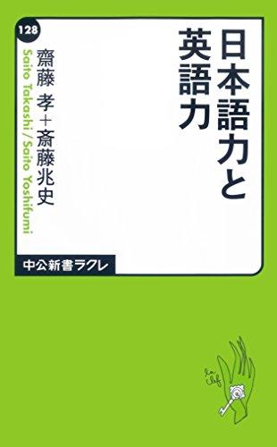 日本語力と英語力 (中公新書ラクレ)