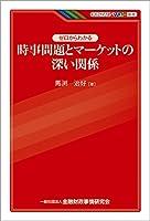 KINZAIバリュー叢書 ゼロからわかる時事問題とマーケットの深い関係