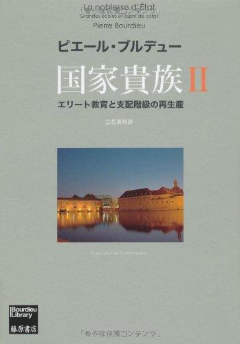 国家貴族 〔エリート教育と支配階級の再生産〕 2 (ブルデュー・ライブラリー)の詳細を見る