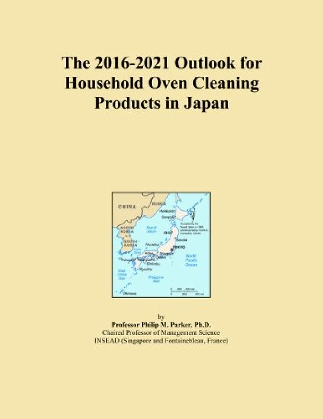 安心長老スポンサーThe 2016-2021 Outlook for Household Oven Cleaning Products in Japan