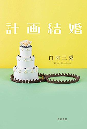 計画結婚 (文芸書)