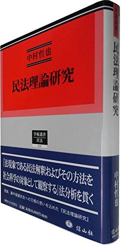 民法理論研究 (学術選書121)