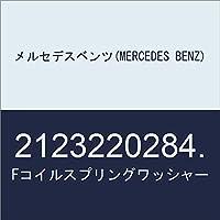 メルセデスベンツ(MERCEDES BENZ) Fコイルスプリングワッシャー 2123220284.
