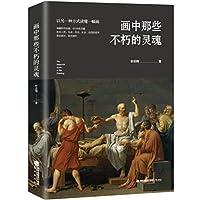 正版现货 画中那些不朽的灵魂 彭志翔 鹭江出版社 9787545914818
