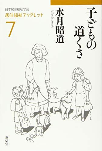 子どもの道くさ (居住福祉ブックレット)