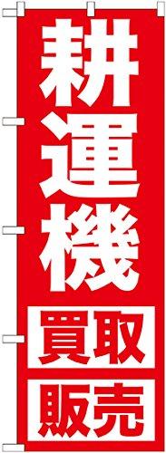 のぼり 耕運機 買取販売 GNB-1246 [並行輸入品]