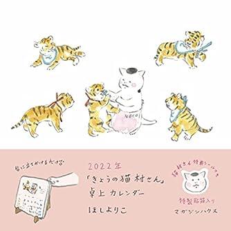 2022年「きょうの猫村さん」卓上カレンダー【特製貼箱入り】