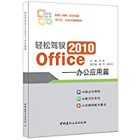 Easy to navigate 2010 Office - office applications(Chinese Edition)