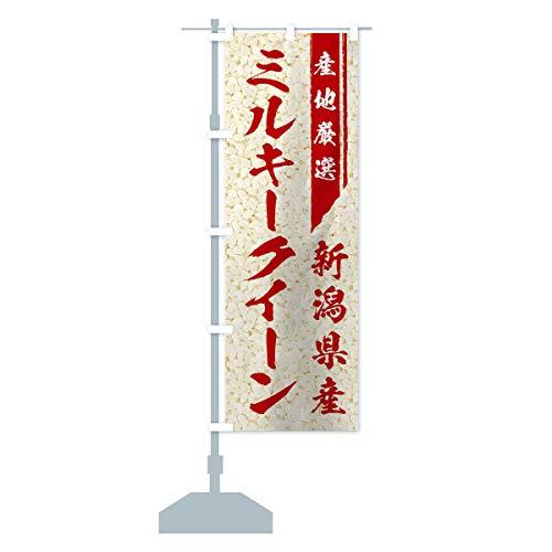 新潟県産ミルキークイーン のぼり旗 サイズ選べます(ハーフ30x90cm 左チチ)