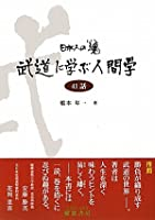 日本人の魂(こころ) 武道に学ぶ人間学