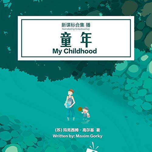 Couverture de 童年 - 童年 [My Childhood]