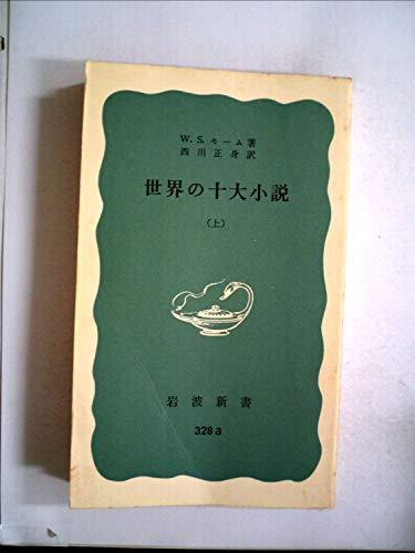世界の十大小説〈上〉 (1958年) (岩波新書)