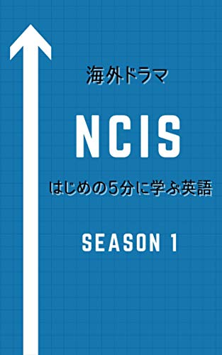 English Phrases from TV series NCIS Season One (Japanese Edition)