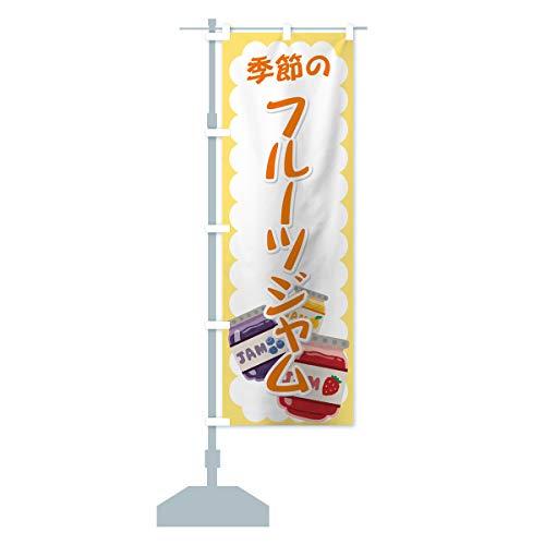 季節のフルーツジャム のぼり旗 サイズ選べます(ジャンボ90x270cm 左チチ)