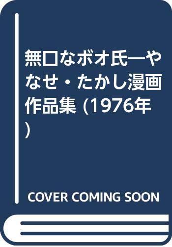 無口なボオ氏―やなせ・たかし漫画作品集 (1976年)