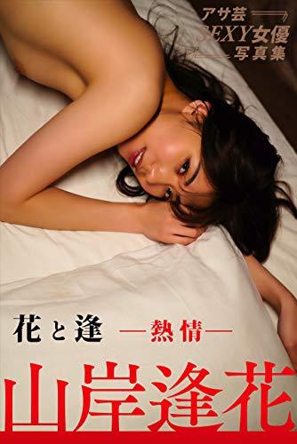 山岸逢花 花と逢 -熱情- アサ芸SEXY女優写真集