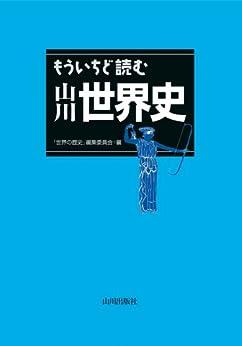 [「世界の歴史」編集委員会]のもういちど読む 山川世界史