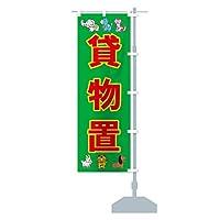 貸物置 のぼり旗 サイズ選べます(コンパクト45x150cm 右チチ)