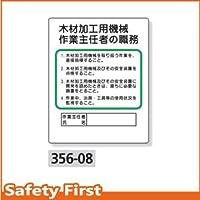 【ユニット】作業主任者職務板 木材加工用機械 [品番:356-08]