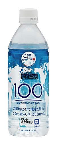 こしき海洋深層水 硬度100