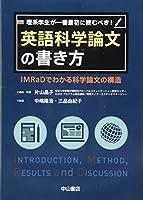 理系学生が一番最初に読むべき!  英語科学論文の書き方―IMRaDでわかる科学論文の構造