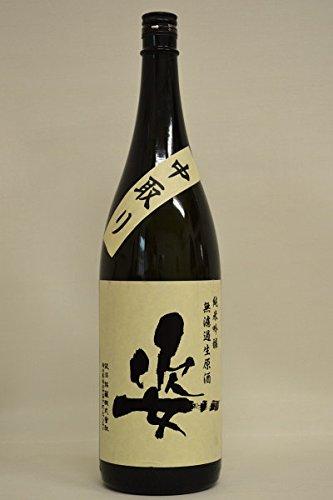 飯沼銘醸『姿 山田錦 純米吟醸 中取り 無濾過生原酒』