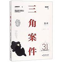 三角案件/日本推理大师长篇佳作丛书