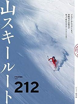 山スキールート212