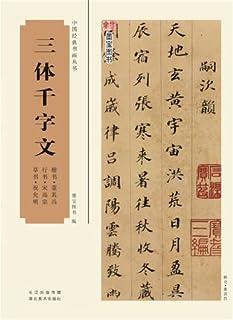 中国経典 三体千字文董其昌・宋高宗・祝允明