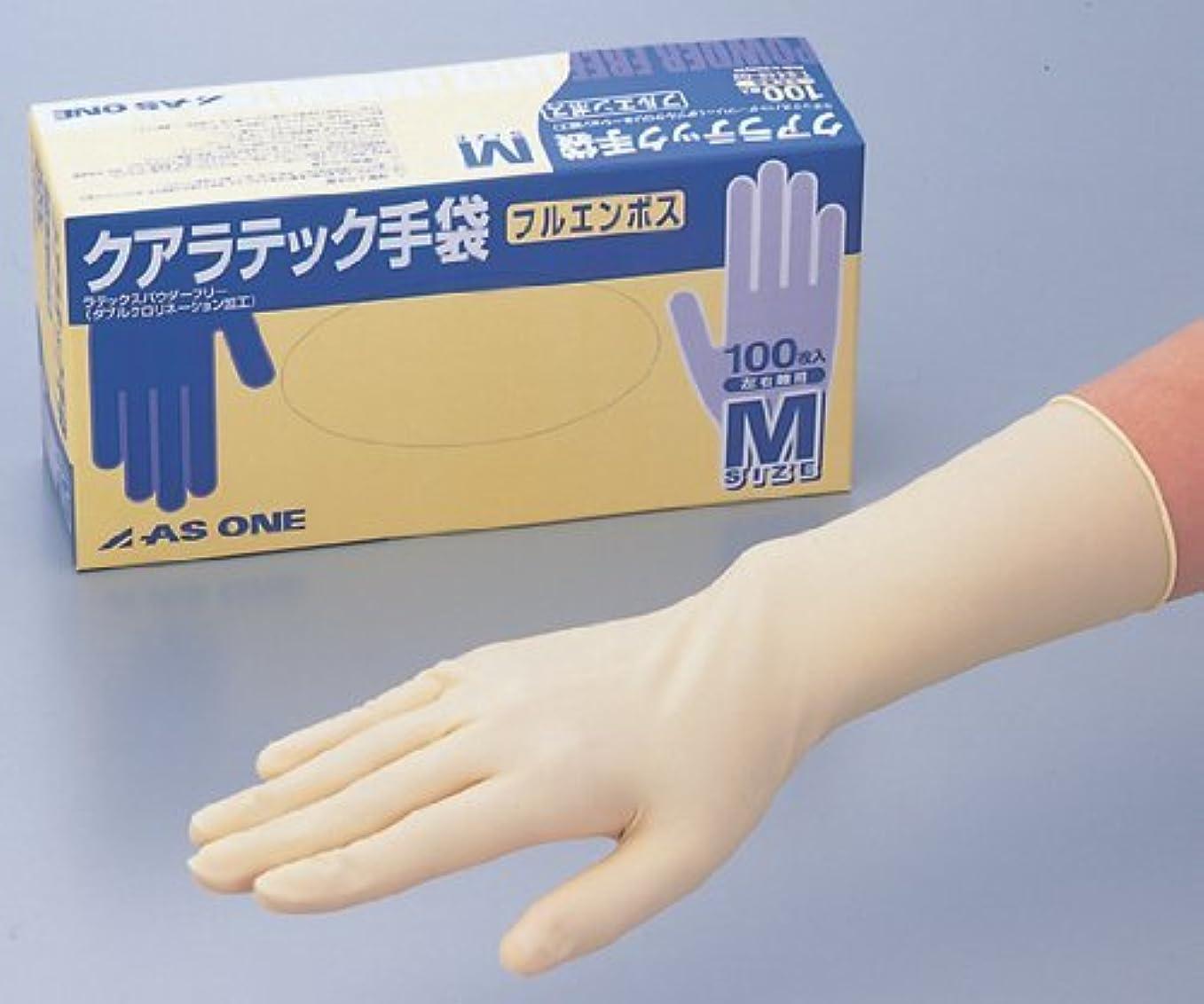 じゃがいも繁殖爆発するアズワン1-8448-03クアラテック手袋フルエンボス(パウダーフリー)S100枚入