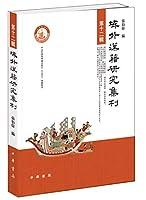 域外汉籍研究集刊(第12辑)