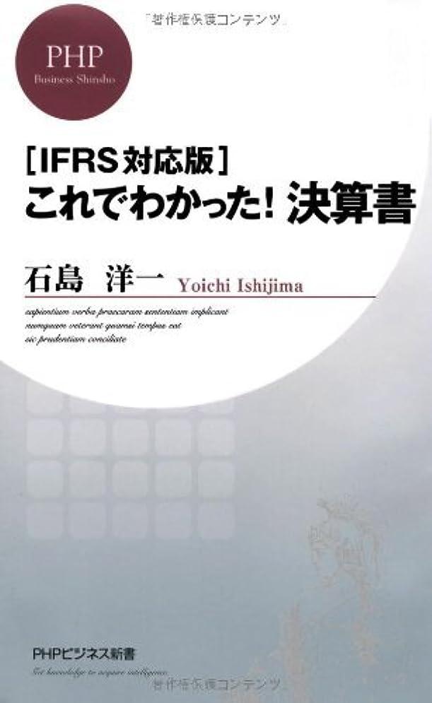 へこみ優雅な知事[IFRS対応版]これでわかった! 決算書 (PHPビジネス新書)