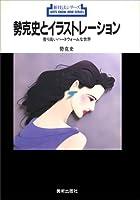 勢克史とイラストレーション―香り高いハートウォームな世界 (新技法シリーズ)