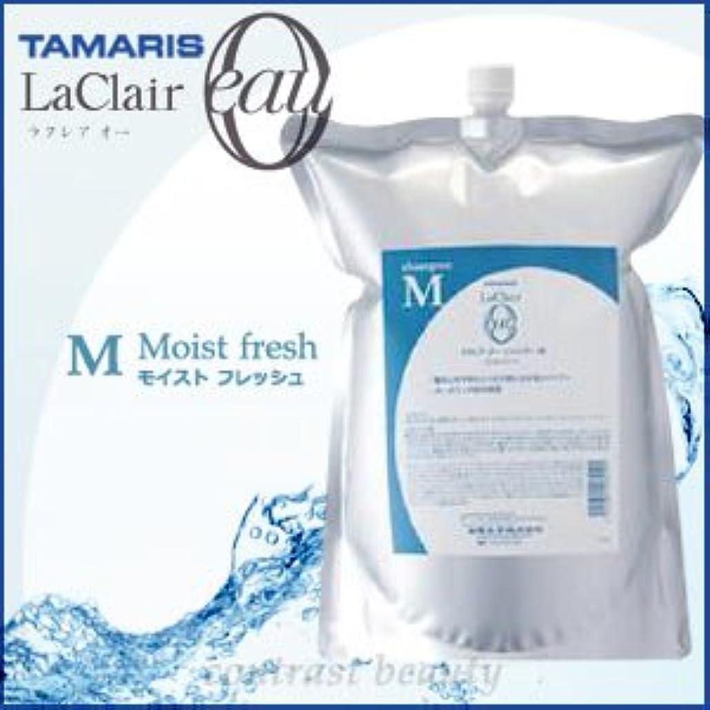 許可するおっとポジション【X3個セット】 タマリス ラクレアオー モイストフレッシュ シャンプーM 2000ml(業務用詰替レフィルタイプ) TAMARIS La Clair eau