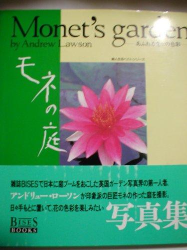 モネの庭―あふれる花々の色彩 (ビズ・ブックス―婦人生活ベストシリーズ)