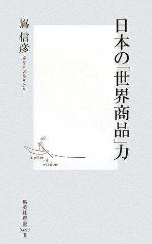 日本の「世界商品」力 (集英社新書)