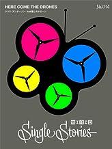 表紙: HERE COME THE DRONES クリス・アンダーソン:わが愛しのドローン(WIRED Single Stories 014) | Chris Anderson
