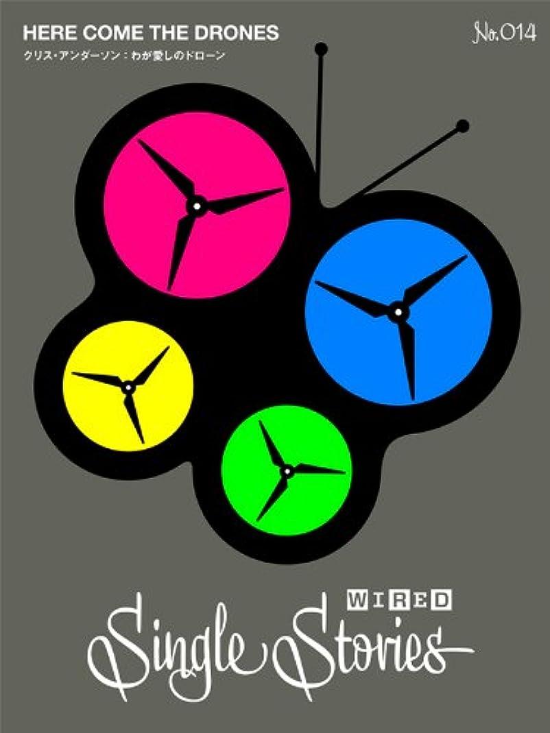 犯す無限インストラクターHERE COME THE DRONES クリス?アンダーソン:わが愛しのドローン(WIRED Single Stories 014)