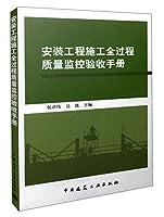 安装工程施工全过程质量监控验收手册