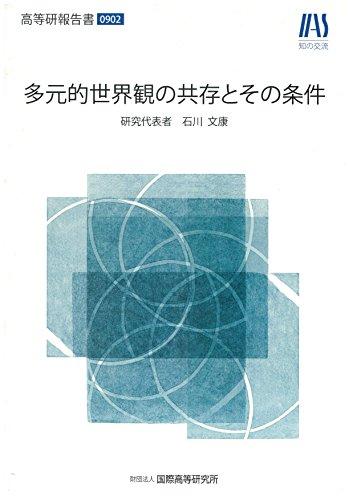 高等研報告書0902  多元的世界観の共存とその条件の詳細を見る