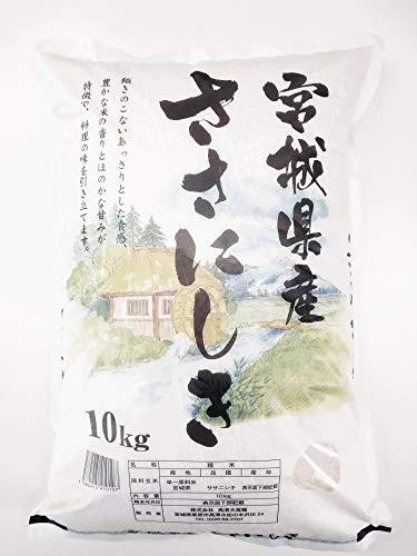 【精米5kg】宮城県産ササニシキ 県北地区指定