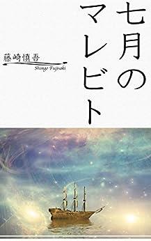 [藤崎慎吾]の七月のマレビト