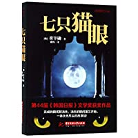 Seven Cat Eyes (Chinese Edition)