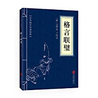 Motto associated Bi (Chinese Sinology classic essence Montand scientist training reading this)(Chinese Edition)
