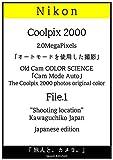 Old Digital Camera nikon coolpix e2000 auto mode file1 tabibitotokamera nikon coolpix e2000 (Japanese Edition)