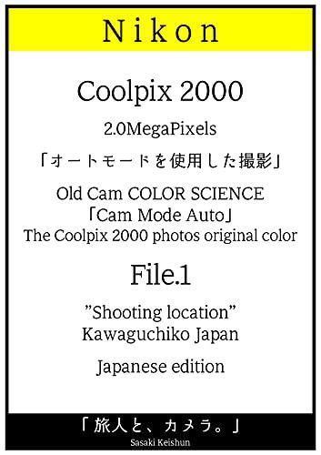 「オールドデジタルカメラ」 Nikon Coolpix E2000「オートモードを使用した撮影」 File.1 「 旅人と、カメラ。」Nikon Coolpix E2000