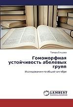 Gomomorfnaya Ustoychivost' Abelevykh Grupp