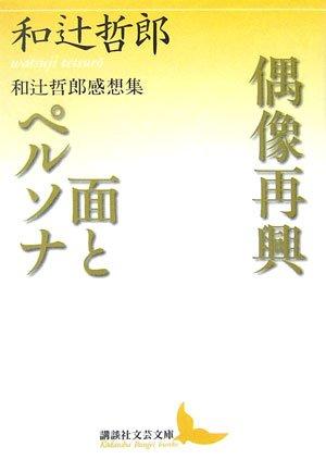 偶像再興・面とペルソナ 和辻哲郎感想集 (講談社文芸文庫)