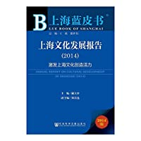 Annual Report on Cultural Development of Shanghai (2014)(Chinese Edition)