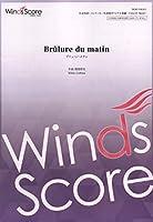 WSO-19-11 吹奏楽譜<コンクール/オリジナル>Brulure du matin ブリュジメタン (参考音源CDなし) (吹奏楽譜<コンクール/吹奏楽オリジナル楽譜>)